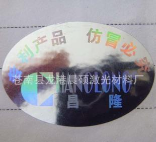 温州晨硕激光专业生产激光防伪标签镭射商标等防伪技术产品;