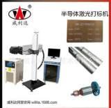 钢管喷码机|半导体激光打标机,威利达厂家供应|金属材料皆可打标;