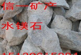 供給水镁石