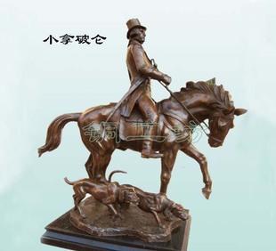 生产【铜工坊】青铜器 生产设计铸造动物人物雕塑 小拿破仑 赠品