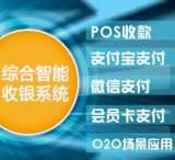 综合智能收银系统/POS收单/O2O商圈/通道对接/支付平台/全国招商;