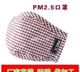 防PM2.5/H7N9防尘防雾霾口罩口罩滤片芯 雾霾口罩厂家贴牌代加工;