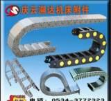 厂家直销机床拖链工程坦克链条塑料尼龙拖链,全封闭钢制钢铝拖链;
