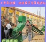 【中祥】废旧金属破碎机 易拉罐破碎机 大中小型油漆桶金属粉碎机;