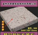 莫氏6级硬度 金砂高档石英石板材橱柜石台面人造大理石 908#;
