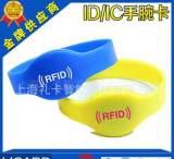 上海厂家供应 1号手腕卡 定制可印刷logo高射频卡可刻字价格优惠;