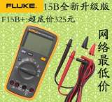 【低价促销】美国福禄克FLUKE15B+ 数字万用表欢迎来电订购;