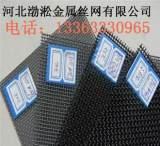 金剛網紗窗 沖孔網 礦篩網 復合網所以不銹鋼制品均可做 歡迎選購;