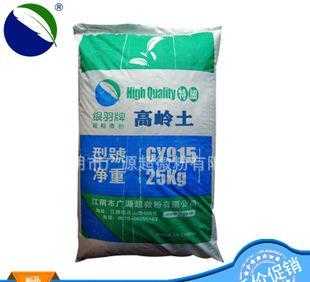 [enterprise] kaolin kaolin spot supply Jicai GY915 kaolin 1250 mesh