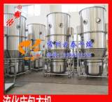 DLB-300型沸腾制粒干燥机 底喷流化床包衣机生产企业-云泰干燥;