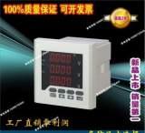 电压测量仪表 三相电压表 数显 供应PZ194U-AK4 仪器仪表电压表;