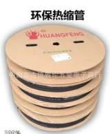 供应环保热缩管 绝缘套管 14mm黑色(100米/卷);