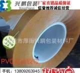 供应PVC双面胶 黄色离型纸 乳白色pvc双面带胶;