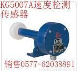 低价销售速度检测传感器供应KG5007A速度检测传感器;