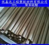 进口灰色PPS棒 耐磨PPS棒 PPS塑料棒;