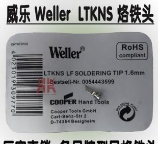 Weller(威乐) LTKN焊咀刀型 环保无铅烙铁头 烙铁咀 特价威乐K咀