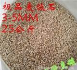 大量批發 麥飯石 多肉麥飯石 魚缸濾材 3-5MM 25公斤;