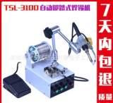 厂家促销满赠活动TSL-3100 自动脚踏式焊锡机焊锡枪电烙铁送锡枪;