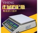 正品佰伦斯3kg/0.1g电子计数秤计重秤电子秤配料秤台秤厨房秤点数;