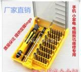 新款45合一多功能组合螺丝刀套装手动拆机维修工具套装批发螺丝刀;