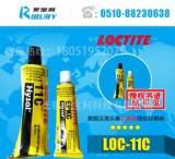 正品漢高樂泰11C環氧樹脂膠粘劑,黑色通用型,粘接及密封/可加工;