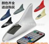 新款汽車太陽能爆閃燈 鯊魚鰭天線 防追尾燈 吸頂燈汽車天線10led;
