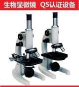 南京江南 XSP-16A单目生物显微镜1600倍 正品 QS认证仪器;