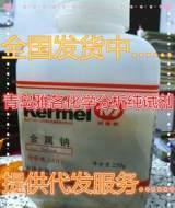 金属钠 分析纯试剂 单质钠250克/瓶 分析纯 CAS:7440-23-5;
