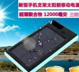 工厂直销太阳能移动电源 20000毫安小米移动电源10000毫安充电宝;