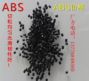 Factory direct black ABS engineering plastics recycling materials high light and high impact strength can be replaced by new material