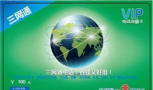 网络电话充值卡批发 礼品促销专用 商家促销 OEM定制提供商;