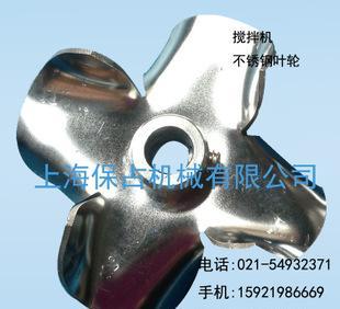 化工设备配件、不锈钢搅拌4叶片;
