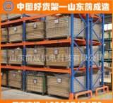 横梁式货架,驶入式货架,山东仓储货架-山东前成工业设备;
