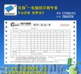深圳市印刷厂供应产品说明书印刷加工 销货清单定制二联送货表格;
