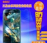 三星防蓝光钢化膜A7手机保护膜E7防爆膜S6玻璃膜note4抗蓝光贴膜;