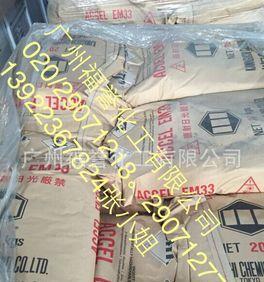 促进剂EM-33三元乙丙防喷霜促进剂