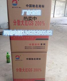 Factory direct supply of disperse red GS200%153, disperse red dragon Sheng Runtu dyestuff