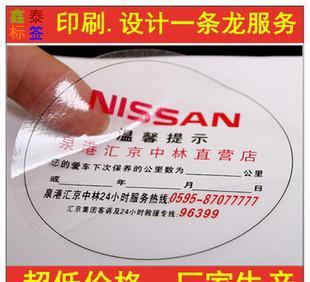 실 주문 인쇄 투명 스티커 실 인쇄 탭 분류 스티커 맞추다