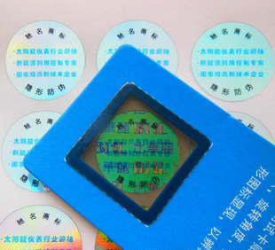 防伪技术产品 防伪标签 有价证券防伪 隐形防伪 加密技术;