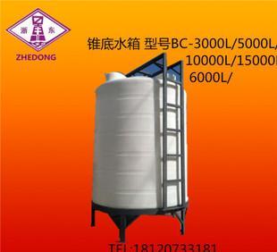 锥底储罐 塑料容器 PE水箱BC10000L 储水罐 大型水箱 厂家直销;