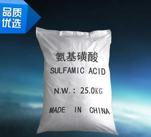 【氨基磺酸】供应工业级氨基磺酸 高含量一级品氨基磺酸厂家批发;