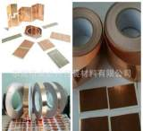 供应屏蔽材料 工业胶带 导电铜胶带 铜箔麦拉胶带;