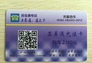 苏易通网络电话充值卡,礼品卡,促销卡,0月租,0漫游;