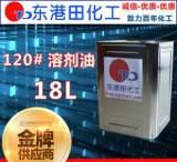 18L小桶供应120#溶剂油 工业级120号溶剂油 价格优惠 质量保证;