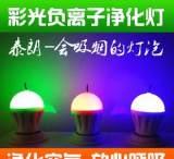 泰朗负氧离子灯泡 吸烟节能灯 彩色彩光净化灯 除甲醛灯 消烟去尘;