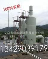 好氧池异味处理 塑料厂废气 废气处理成套设备 加盖除臭 污水臭气;