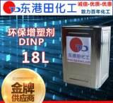 现货供应DINP环保增塑剂 工业级环保增塑剂 18L小桶包装 价格实惠;