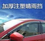 廠家直供專車專用車型齊全原裝汽車雨擋車窗亮條注塑晴雨擋雨眉;