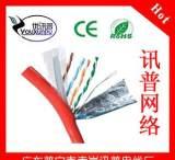 六类屏蔽线 4*2*0.56mm 通信线缆 网络双绞线 4对8芯室内网线;