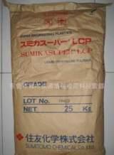 LCP/日本住友化學/E6807 增強級,耐高溫 纖維;